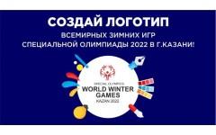 Конкурс на разработку логотипа Всемирных зимних игр Специальной Олимпиады - 2022 в Казани