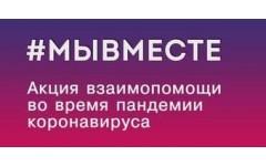 Присоединяйся к Штабу волонтеров в борьбе с коронавирусом