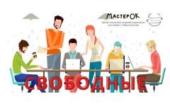 Свободные вакансии в Центре «Мастер ОК»