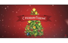 Поздравление ДДИ 4 с наступающим Новым Годом!