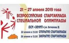 Приглашаем на Всероссийскую спартакиаду Специальной Олимпиады по футболу и пауэрлифтингу