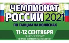 Чемпионат России по танцам на колясках 2021
