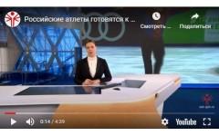Российские атлеты готовятся к Специальной Олимпиаде в Казане - репортаж Первого канала