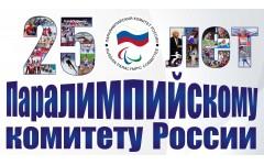 5 января 2021 года  пройдёт онлайн-марафон с участием чемпионов и призеров Паралимпийских игр